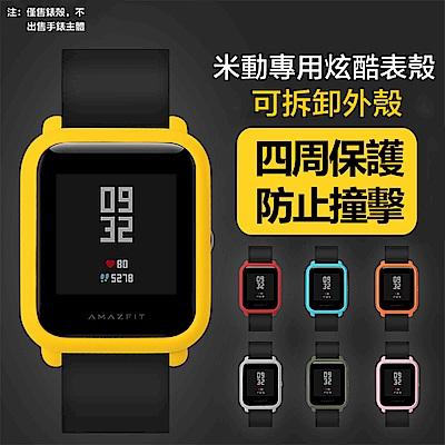 ANTIAN 米動專用炫酷錶殼 米動青春版手錶錶殼 可拆卸外殼 全包保護殼