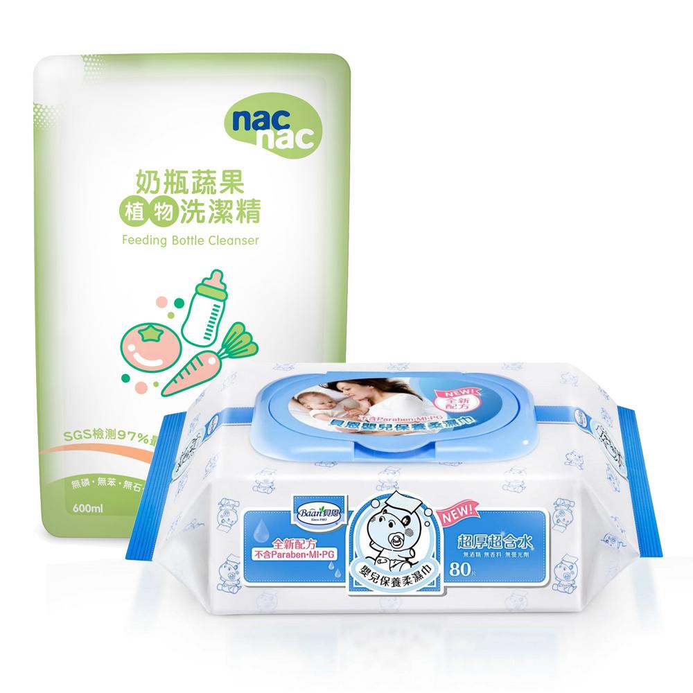 貝恩 NEW嬰兒保養柔濕巾/箱+Nac Nac奶瓶清潔劑補充包