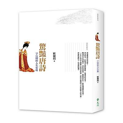 驚豔唐詩:字行間的人生密碼
