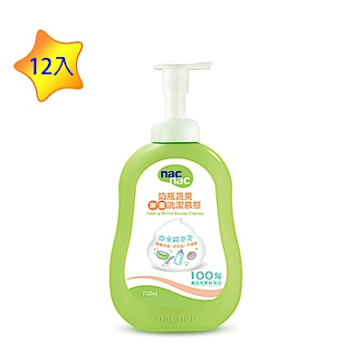 nac nac 奶瓶蔬果酵素洗潔慕斯(箱購)700mlx12罐