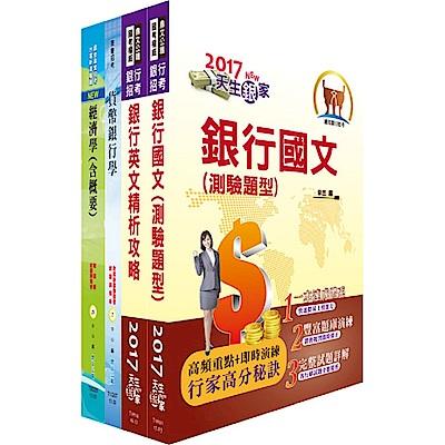臺灣銀行(經濟研究分析人員)套書(贈題庫網帳號、雲端課程)