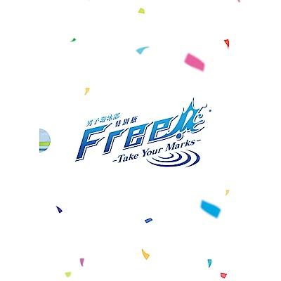 特別版 FREE!男子游泳部-Take your Marks-(畢業紀念版) DVD