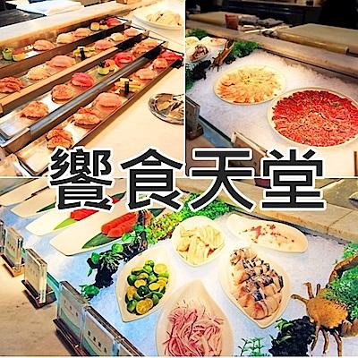 饗食天堂 平日下午茶自助美饌券(2張)