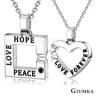 GIUMKA情侶對鍊白鋼項鍊命中注定-銀色