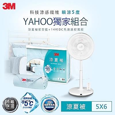 3M 瞬間涼感5度C涼夏被(5X6)+東元14吋遙控DC扇(Yahoo獨家)
