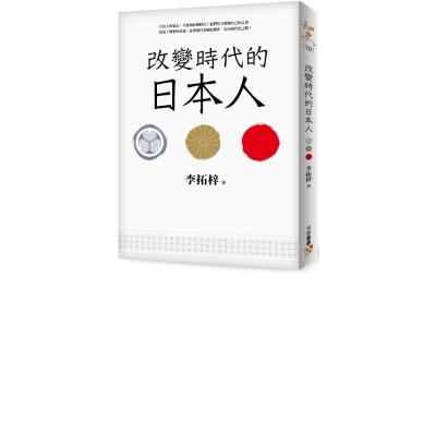改變時代的日本人:夾處在大國權力遊戲的中心,小國該如何才能創造屬於自己的命運?