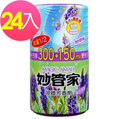 妙管家-液體芳香劑(薰衣草香)300ml+150ml(24入/箱)
