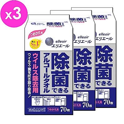 日本大王elleair抗菌濕紙巾補充包(加強版) 70抽/包X3入組
