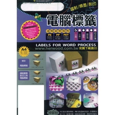 鶴屋LB-B76 鐳射/噴墨/影印三用全張標籤(105張/盒)