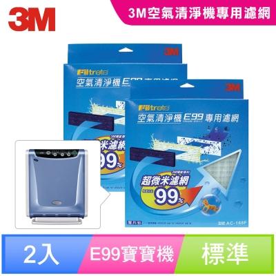 3M E99 寶寶專用空氣清淨機-替換濾網2入