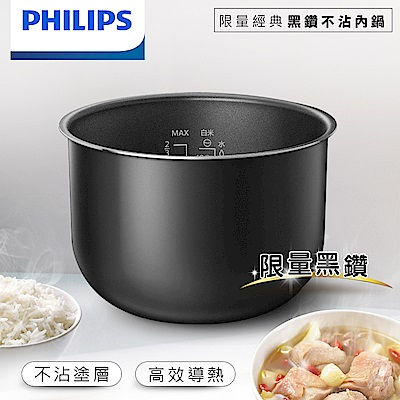 飛利浦 PHILIPS 限量經典黑鑽不沾內鍋