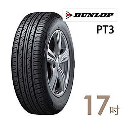 【登祿普】PT3- 225/65/17吋輪胎 (適用於CRV三四代、RAV4等車型)