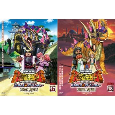 古代王者 恐龍王(17)(18)DVD (翼龍傳說5+6)