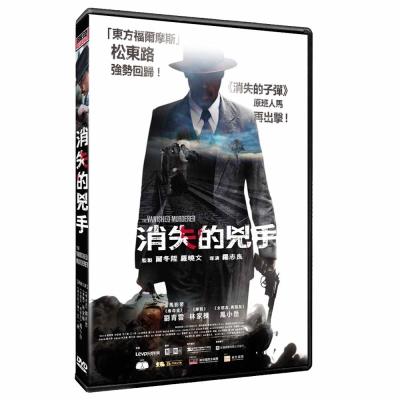 消失的兇手-DVD