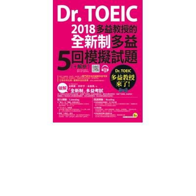 Dr.TOEIC多益教授的2018全新制多益5回模擬試題+解析(附1CD)