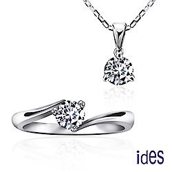 ides愛蒂思 唯愛。三爪60分E/VS2八心八箭鑽石戒指項鍊套組(各30分)