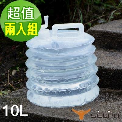韓國SELPA 手提式戶外多功能折疊水桶10公升 超值兩入組