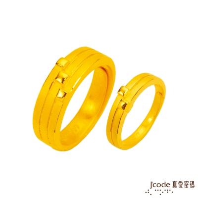 J'code真愛密碼 愛情馬拉松黃金成對戒指
