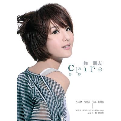 郭靜 / 妳 朋友 CD