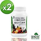 御松田 SOD31種綜合蔬果+鳳梨木瓜酵素(30粒/瓶)-2瓶