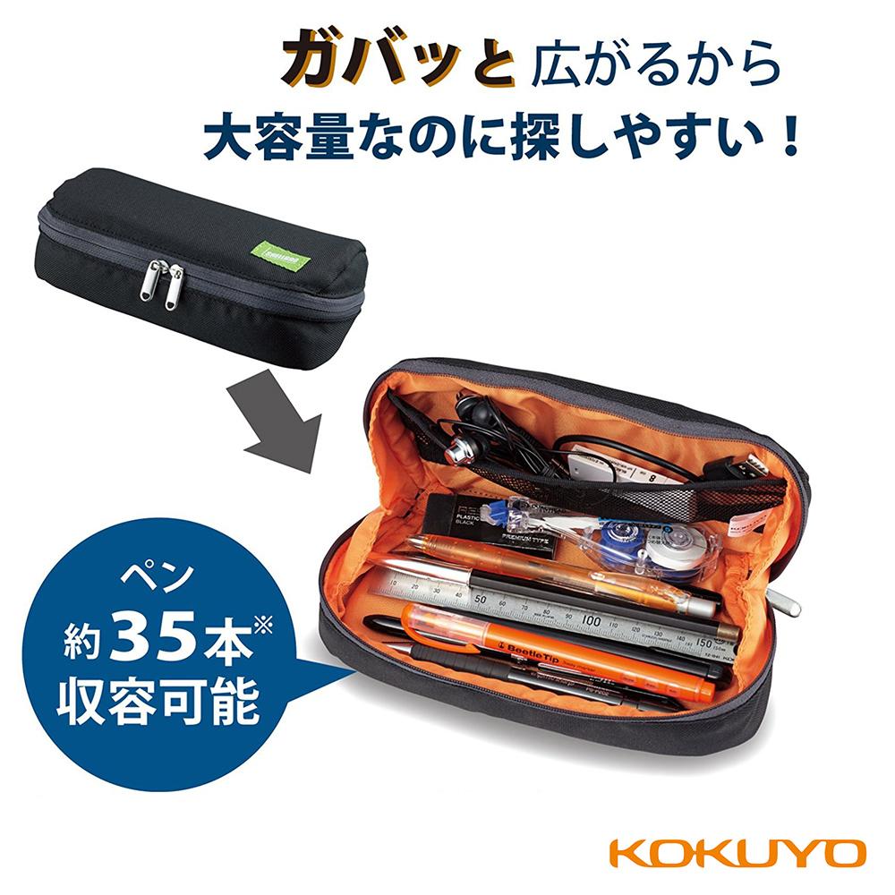 KOKUYO 超大容量SHELLBRO筆袋-黑