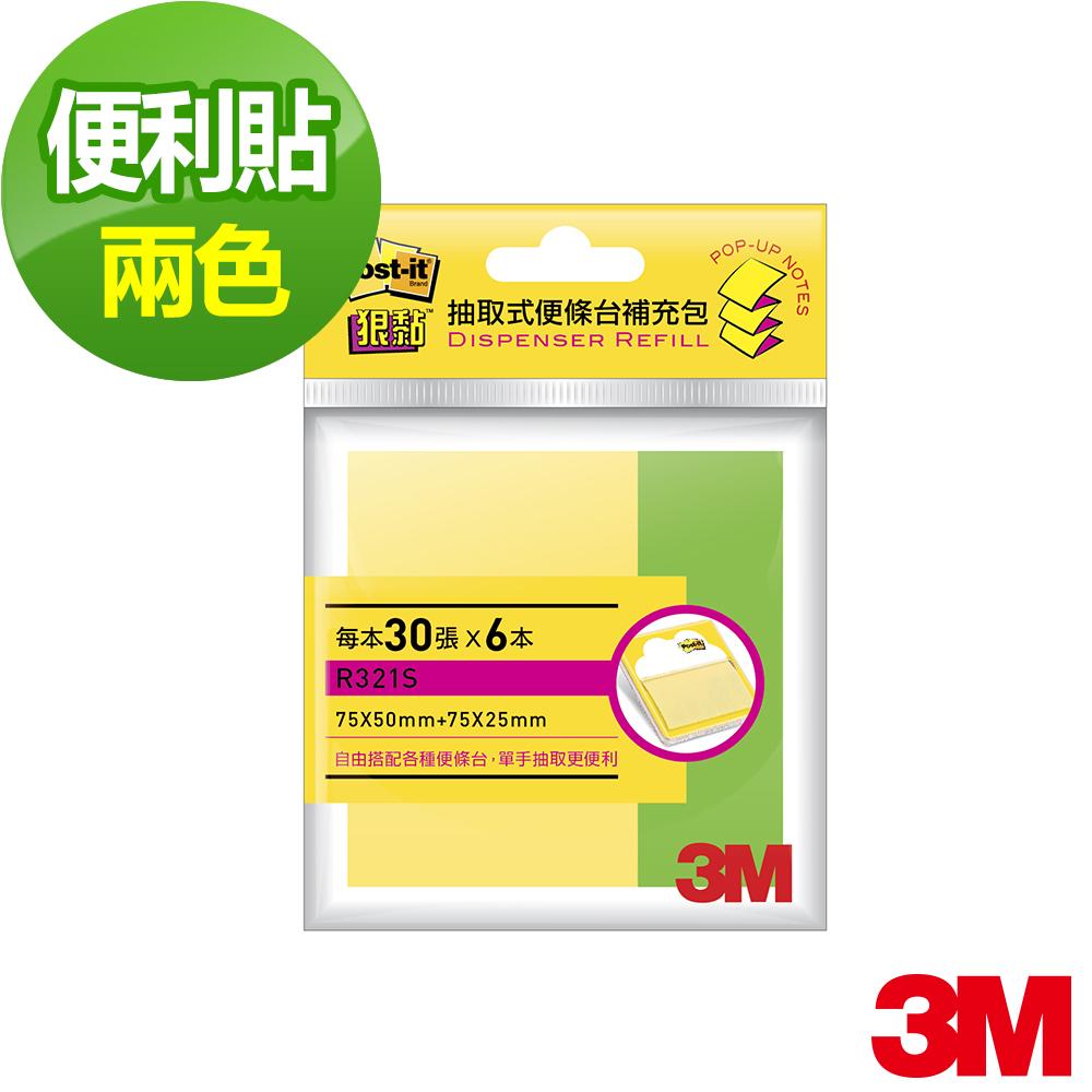 3M 狠黏抽取式補充包(R321S,3x2/3x1 各30張x3本)