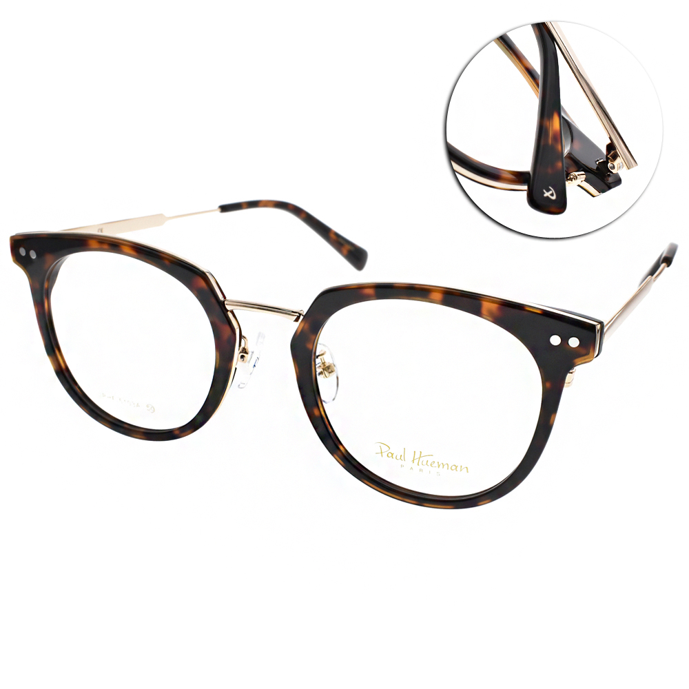 PAUL HUEMAN眼鏡 質感學院風/琥珀棕-玫瑰金#PHF5103A 04