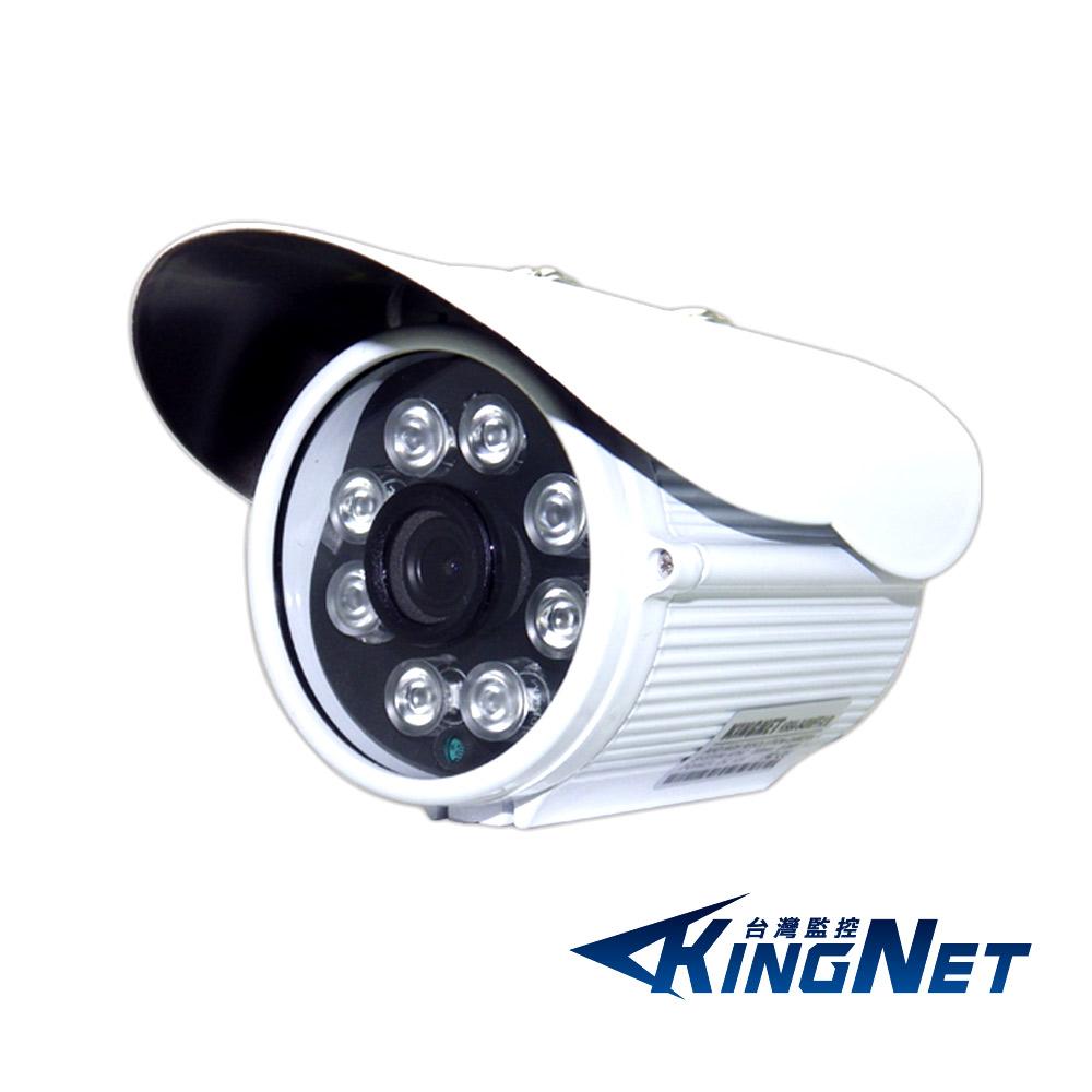 監視器攝影機 KINGNET  AHD 1080P 夜視紅外線攝影機 防水8陣列燈