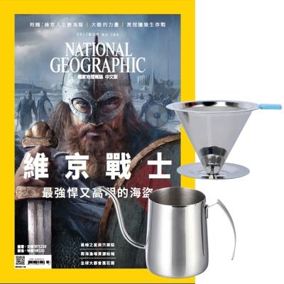 國家地理雜誌 (1年12期) 贈 304不鏽鋼手沖咖啡2件組