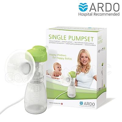 ARDO安朵 SINGLE PUMPSET 單邊升級瓶組