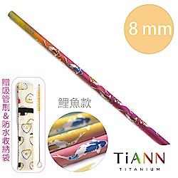 TiANN純鈦餐具 環保愛地球 鯉魚款 純鈦斜口吸管(8mm)單隻