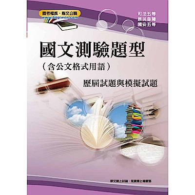 國文測驗題型(含公文格式用語)歷屆試題與模擬試題(16版)