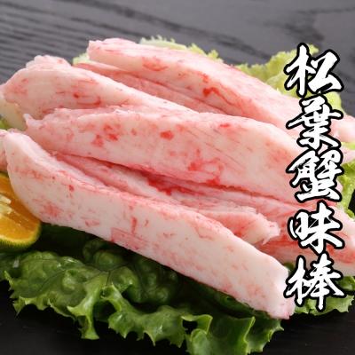 海鮮王 日式松葉蟹味棒 *1盒 270±10%/盒 (約30條/盒)  (任選)