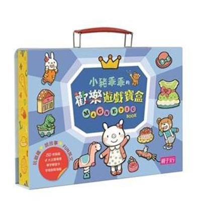 小豬乖乖的歡樂遊戲寶盒(附150枚造型磁鐵及英文字母磁鐵)