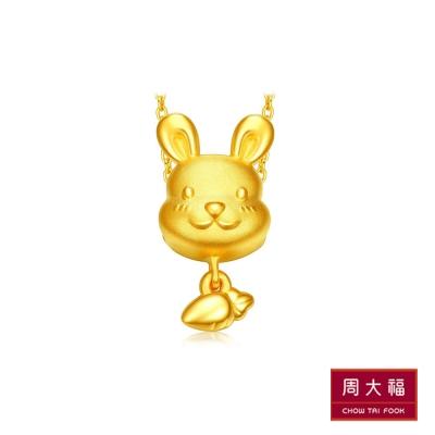 周大福 十二生肖系列 可愛生肖黃金路路通串飾/串珠-兔