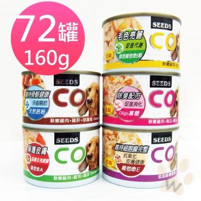 聖萊西Seeds COCO Plus 愛犬專屬機能餐罐 160g 72罐組