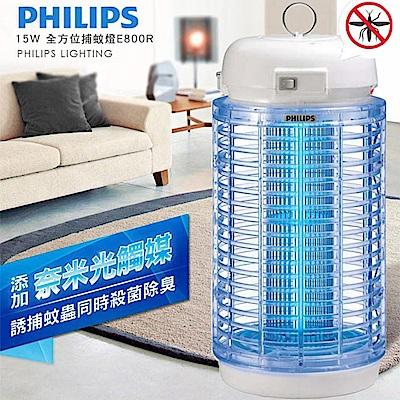 飛利浦 PHILIPS LIGHTING 全方位捕蚊燈E800R 20W 110V-60