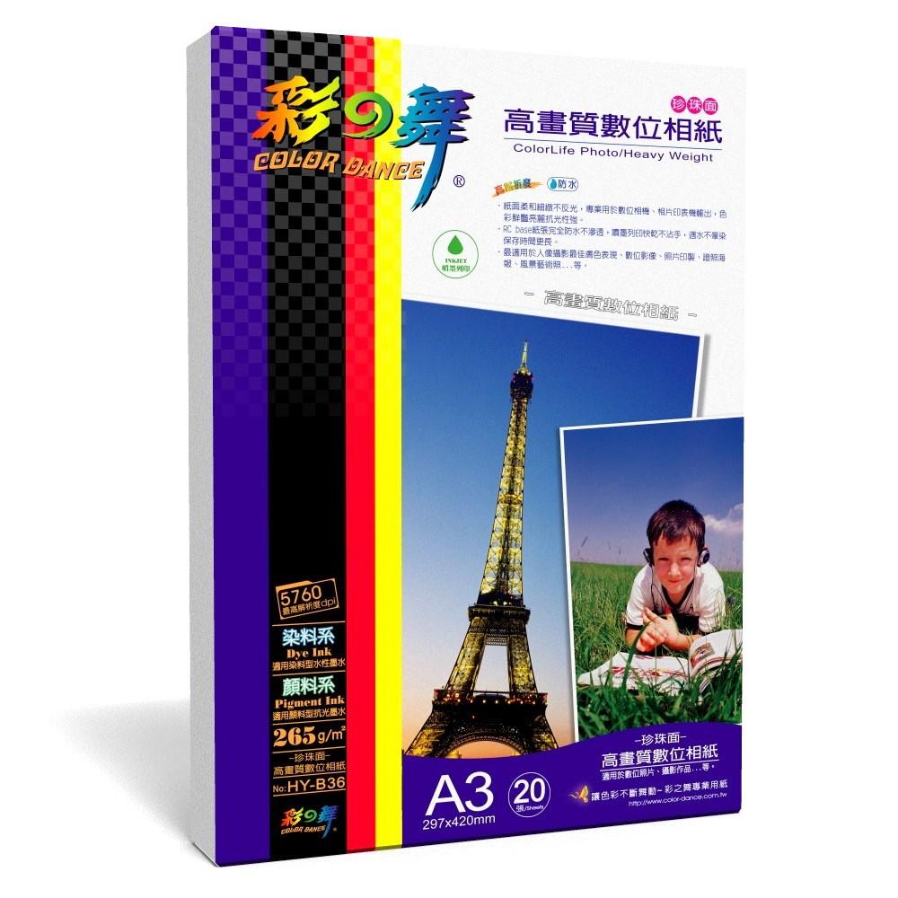 彩之舞 A3 珍珠面高畫質數位相紙HY-B36--40張