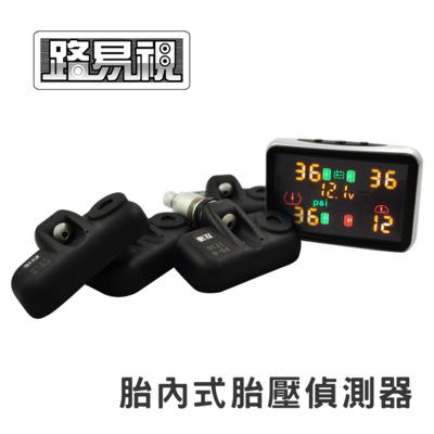 【路易視】SMT-501 胎壓胎溫偵測器(內置式)