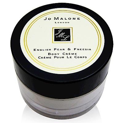 JoMalone 英國梨與小蒼蘭潤膚乳15ml