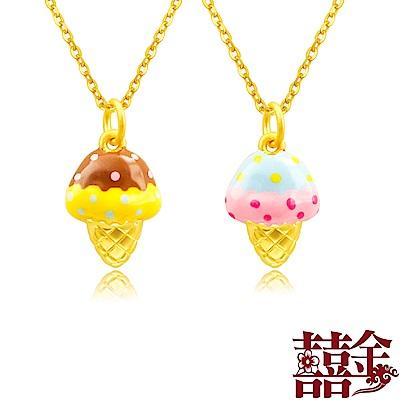 囍金 美味冰淇淋(2色可選)  千足黃金墜