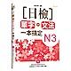 日檢單字+文法一本搞定N3(+MP3) product thumbnail 1