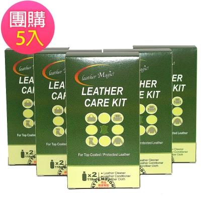 團購5入組-皮革魔法師-防水(真皮)皮革基礎清潔保養隨手組