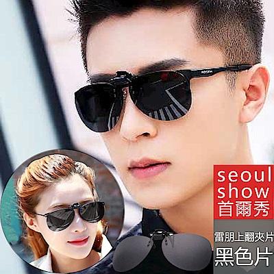 seoul show首爾秀 雷朋款墨鏡夾片太陽眼鏡掛片 黑色片