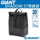 GIANT 輕便款貨架馬鞍袋SHADOW ST PANNIER BAG