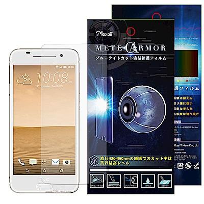 Moxbii HTC One A9 抗藍光 太空盾 螢幕保護貼(非滿版)