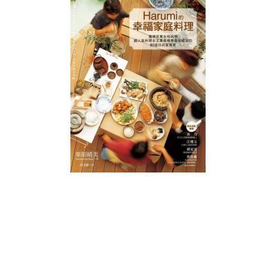 Harumi的幸福家庭料理:獲得百萬女性共鳴、超人氣料理女王栗原晴美最受歡迎的80 道日式家常...