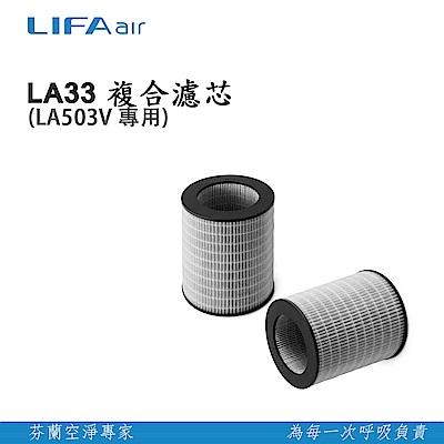LIFAair LA33 複合濾芯