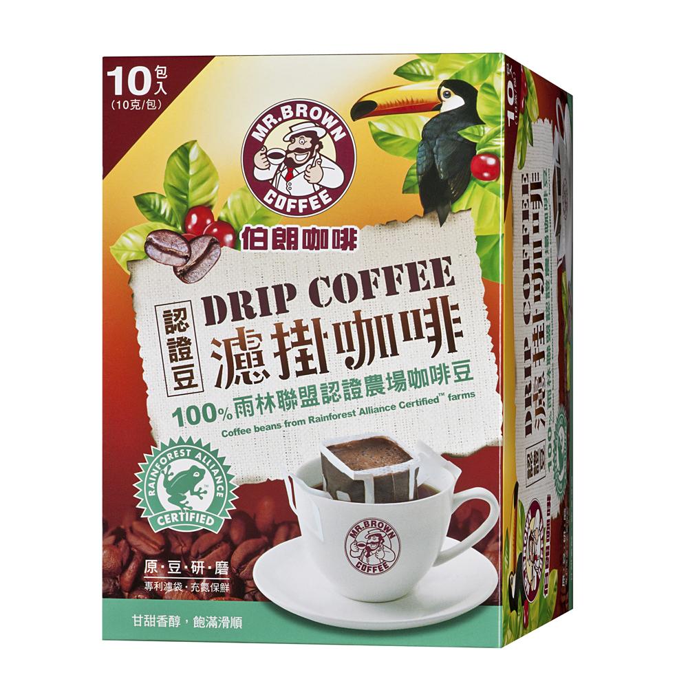 伯朗 雨林聯盟認證豆濾掛咖啡(10gx10入)