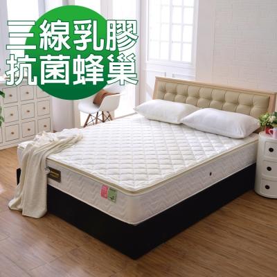 Ally愛麗 正三線 乳膠抗菌蜂巢獨立筒床墊 雙人加大6尺